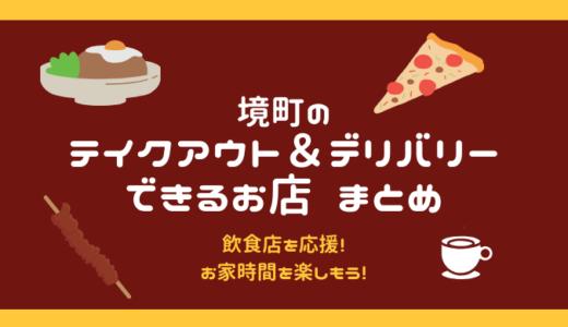【全32店】境町のテイクアウト&デリバリー情報まとめ(境町)
