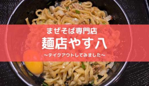 【テイクアウトがオススメ】まぜそば専門店 麺店やす八(土浦市)