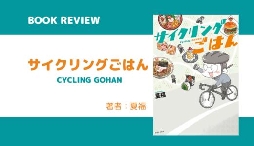 【書籍紹介】サイクリングごはん【著:夏福】