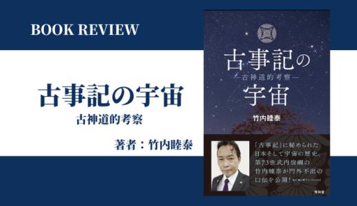 【著:竹内睦泰】古事記の宇宙 ー古神道的考察ー