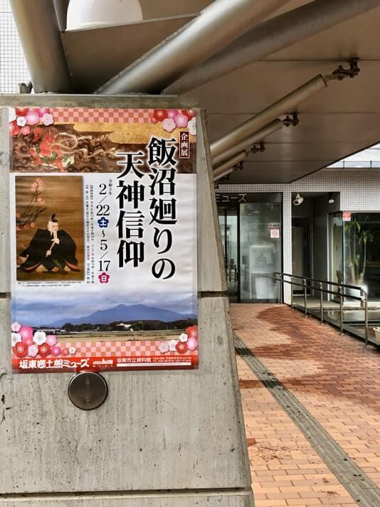 ミューズ入口のポスター