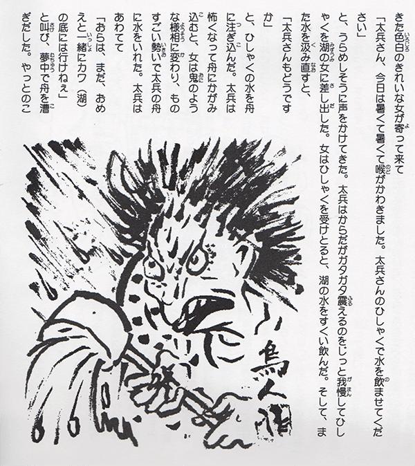 漁師とひしゃく/P87