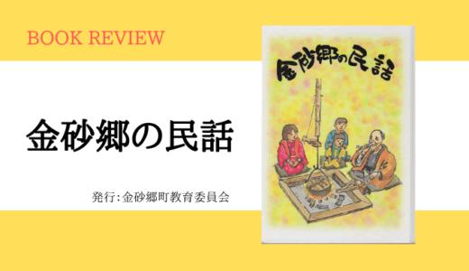 【民話を読もう Vol.4】金砂郷の民話(常陸太田市)