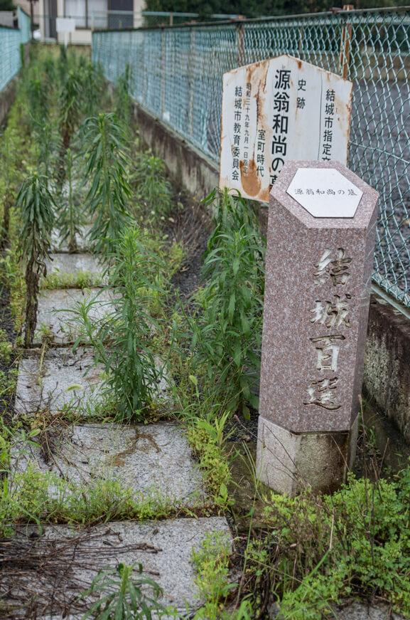 結城百選の石碑