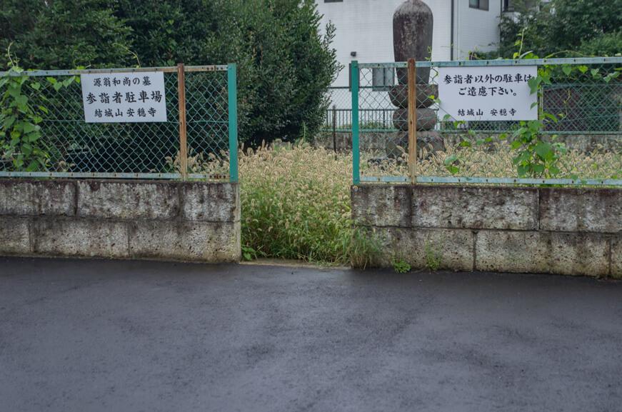 安穏寺管理の駐車場
