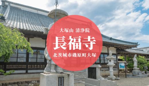【常陸三十三観音霊場】飛田周山ゆかりの長福寺(北茨城市)