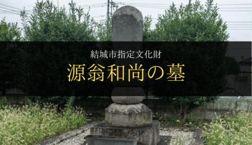 源翁和尚の墓|殺生石を砕いた名僧(結城市)