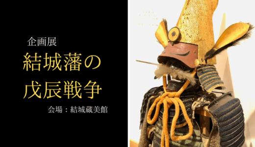 結城蔵美館で企画展『結城藩の戊辰戦争』(結城市)