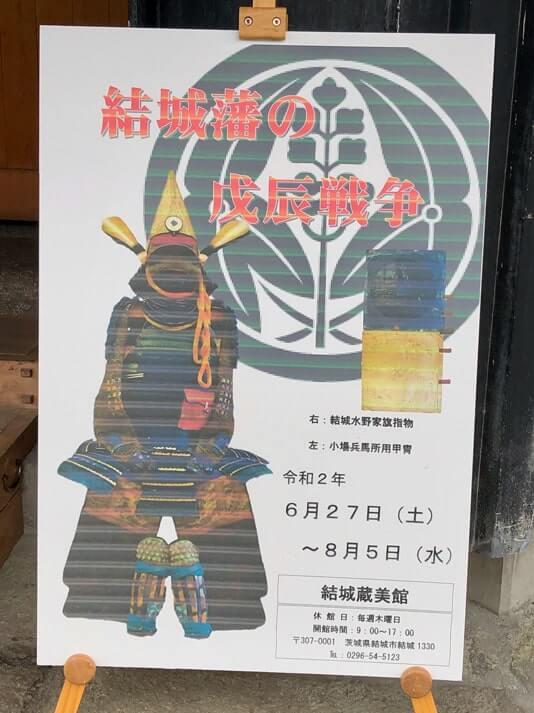 企画展『結城藩の戊辰戦争』の案内