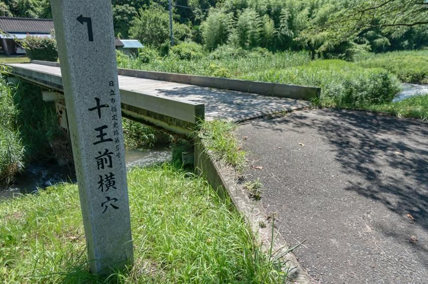 横穴入口の石柱