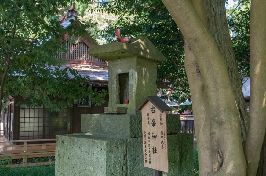古峯神社(境内社)