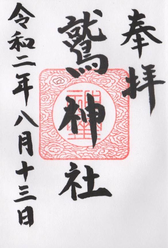 鴻巣・鷲神社の御朱印