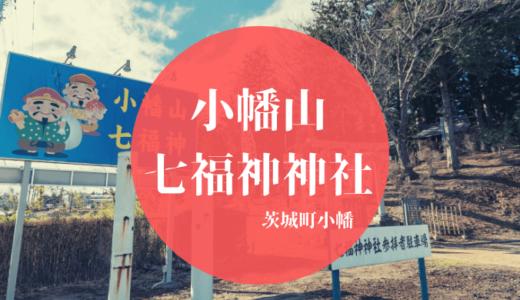 【平成】県民がずっと気になっていた神社?小幡山七福神神社(茨城町)【創建】