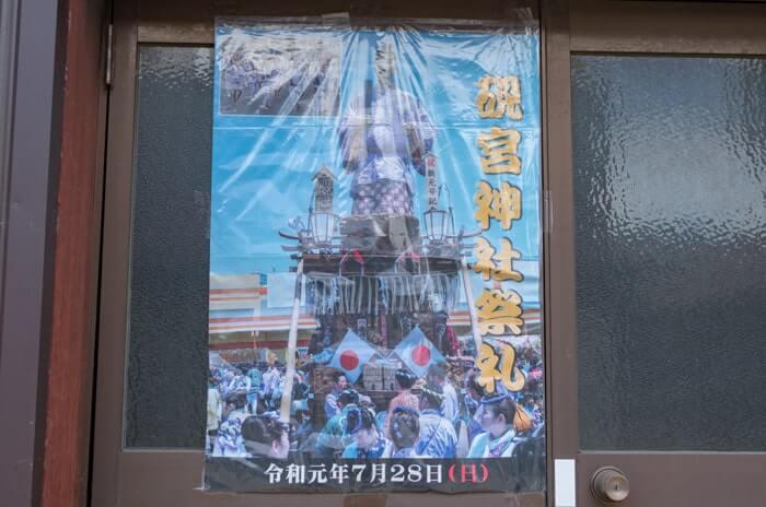 例祭のポスター