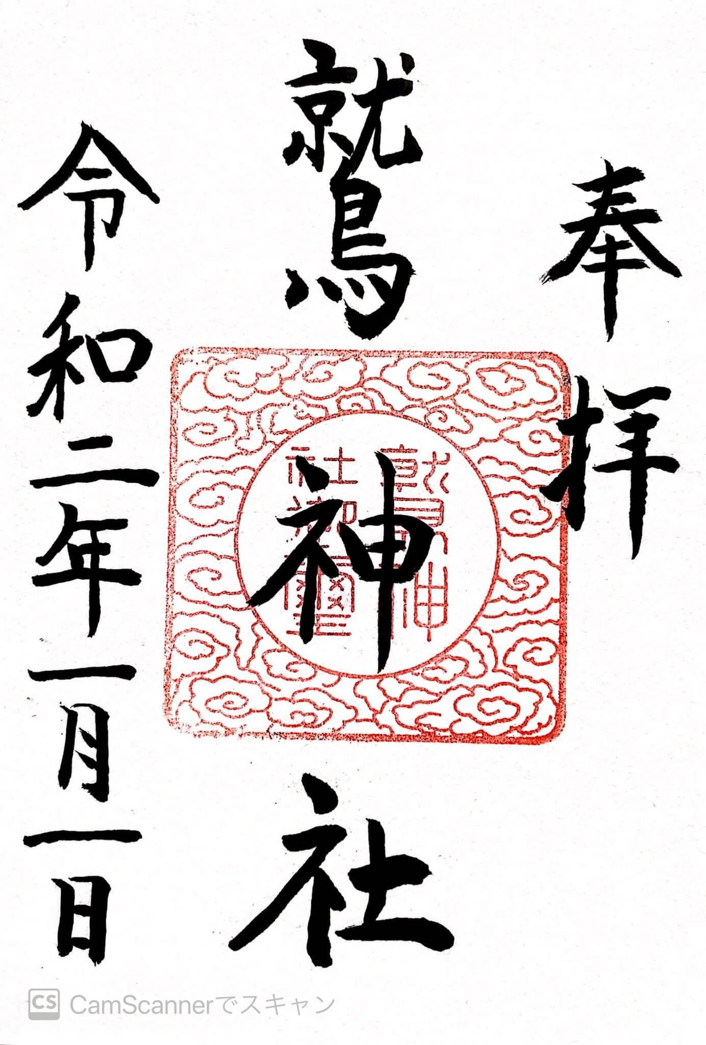 鷲神社の御朱印(社名印)