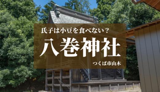 【断ち物】氏子は小豆を食べない?山木の八巻神社(つくば市)【八幡太郎】