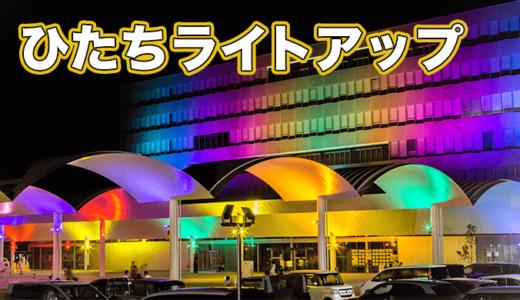【希望の光】日立市役所でひたちライトアップ!(日立市)