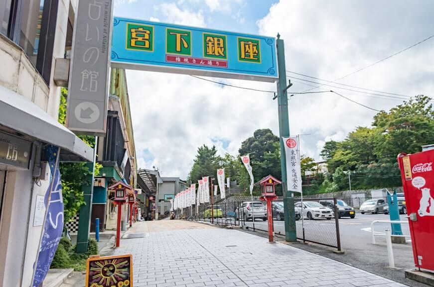 宮下銀座の入口