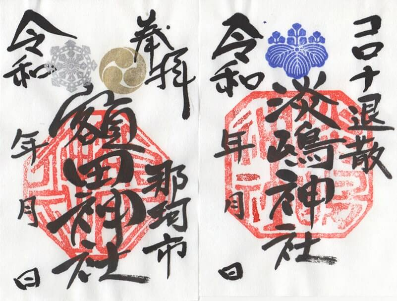 鹿嶋八幡神社(額田神社)と淡島神社の御朱印