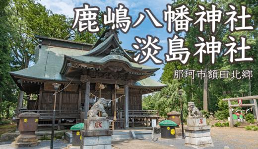 【額田神社】鹿嶋八幡神社と淡島神社|由緒・御朱印・山桜(那珂市)