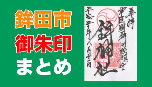【まとめ】鉾田市の御朱印まとめ【全3ヶ所+α】