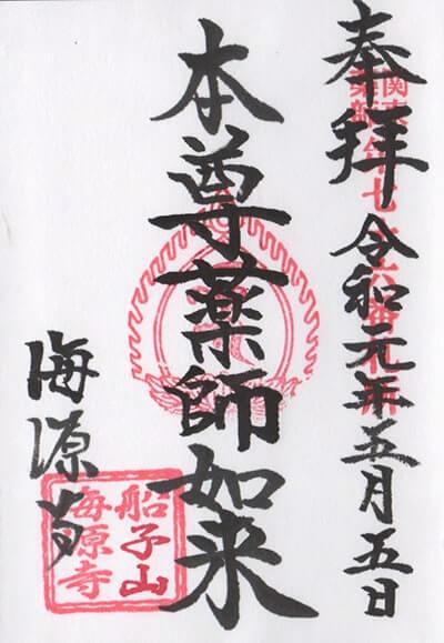 海源寺の御朱印(薬師如来)