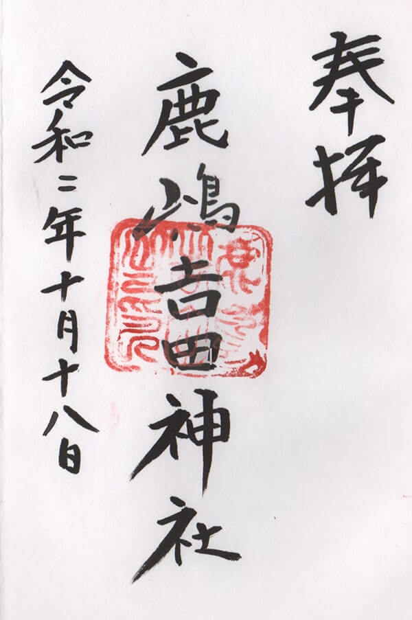 鹿嶋吉田神社の御朱印