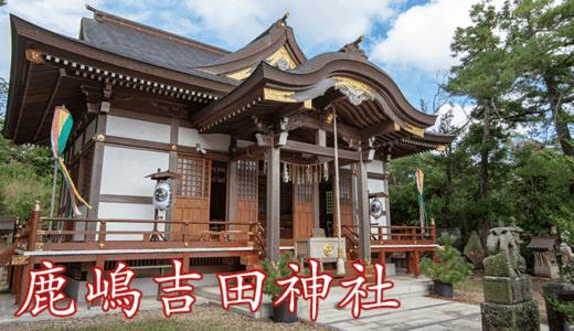 『延方相撲』の鹿嶋吉田神社|潮来市