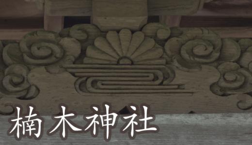 【南朝】楠木正成を祀る 楠木神社(鉾田市)【後醍醐天皇】