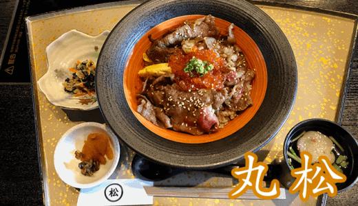 地元で篤い支持!丸松で超お得なランチを食べてみた|日本料理・割烹料理・しゃぶしゃぶ|つくばみらい市