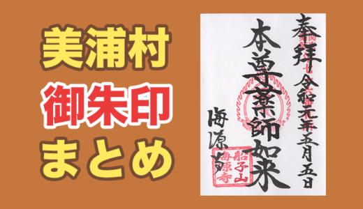 【まとめ】美浦村の御朱印まとめ【全3ヶ所】