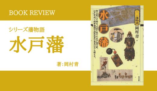 書籍レビュー|シリーズ藩物語  水戸藩|岡村青