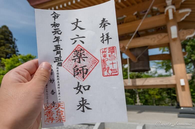 妙香寺の御朱印