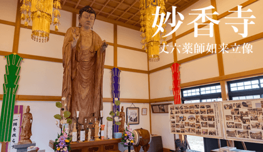 妙香寺と丈六薬師如来立像(美浦村)