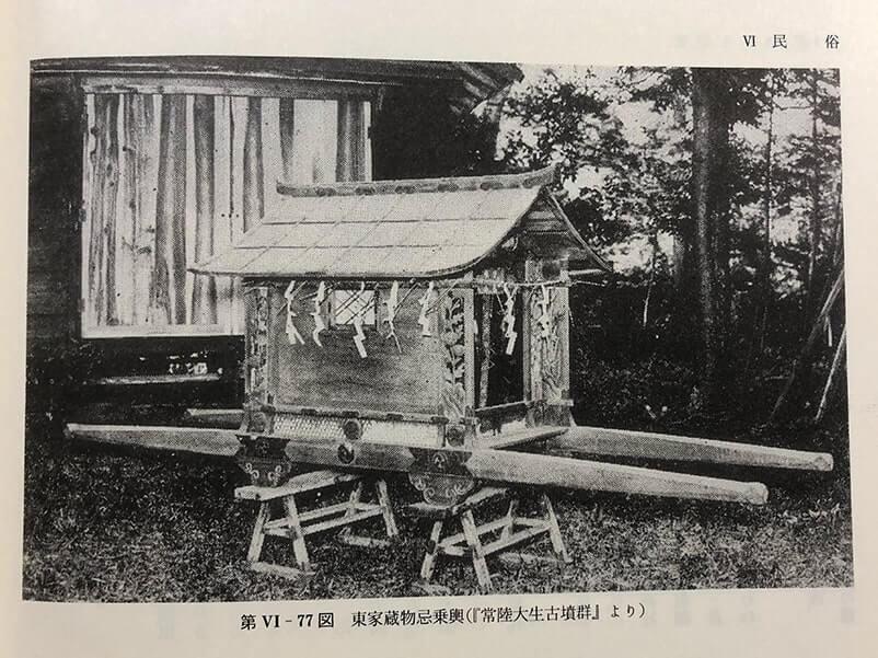 潮来町史 p900