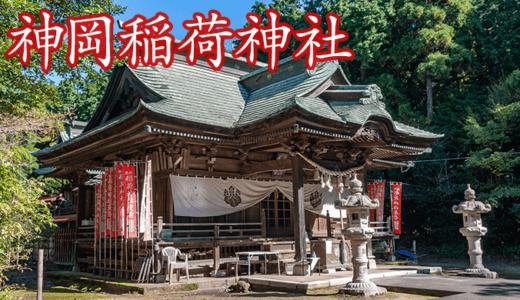 神紋は五七の桐!神岡稲荷神社|北茨城市