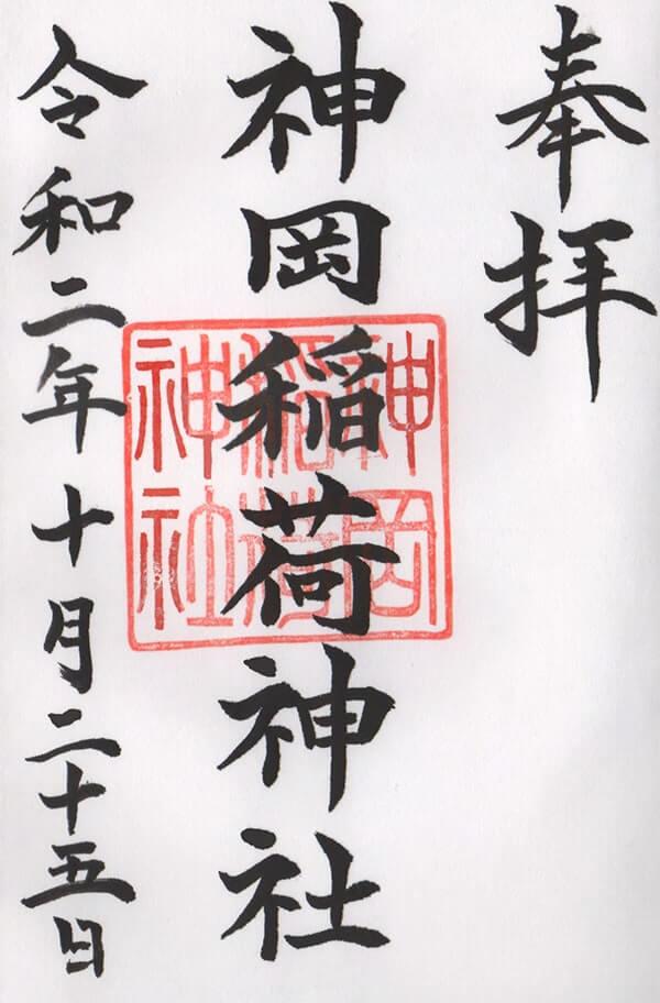 神岡稲荷神社の御朱印