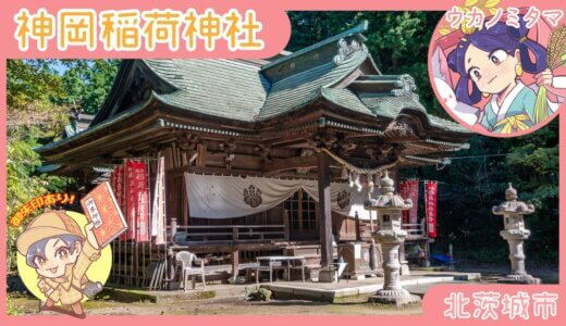 神紋は五七の桐!神岡稲荷神社 北茨城市