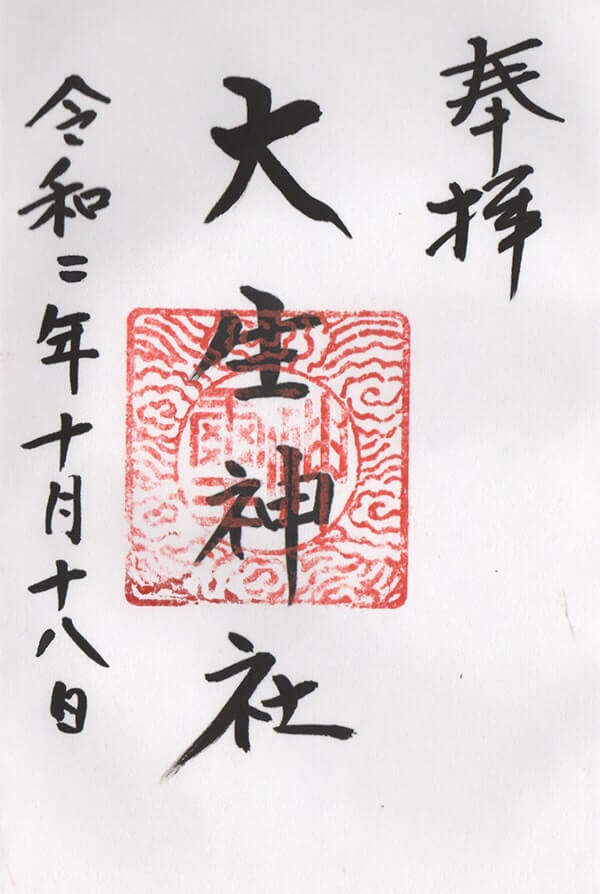 大生神社の御朱印