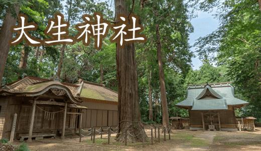 「元の宮」の大生神社 潮来市