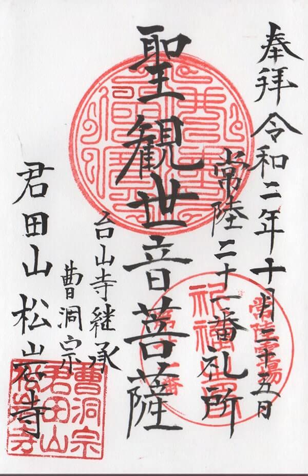 台山寺の御朱印