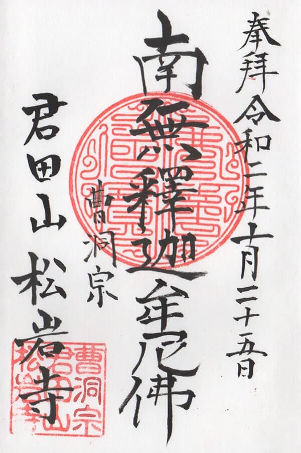 松岩寺の御朱印