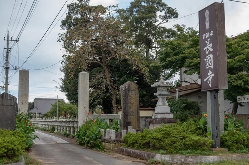長国寺入口
