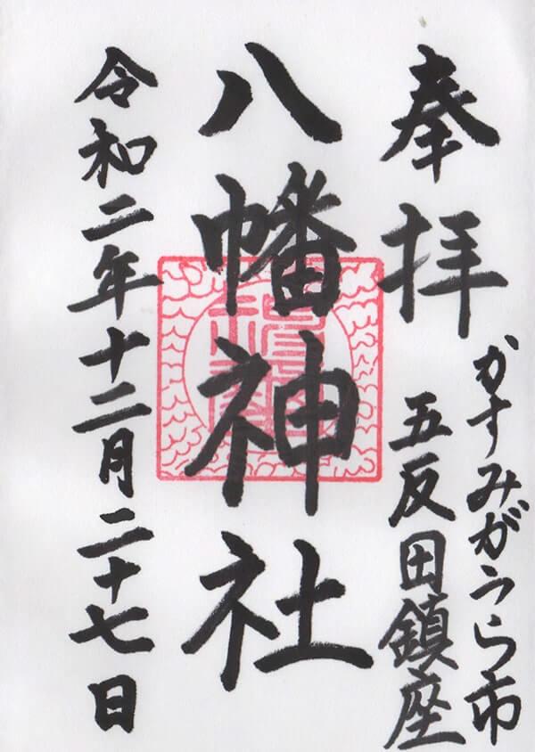 五反田八幡神社の御朱印