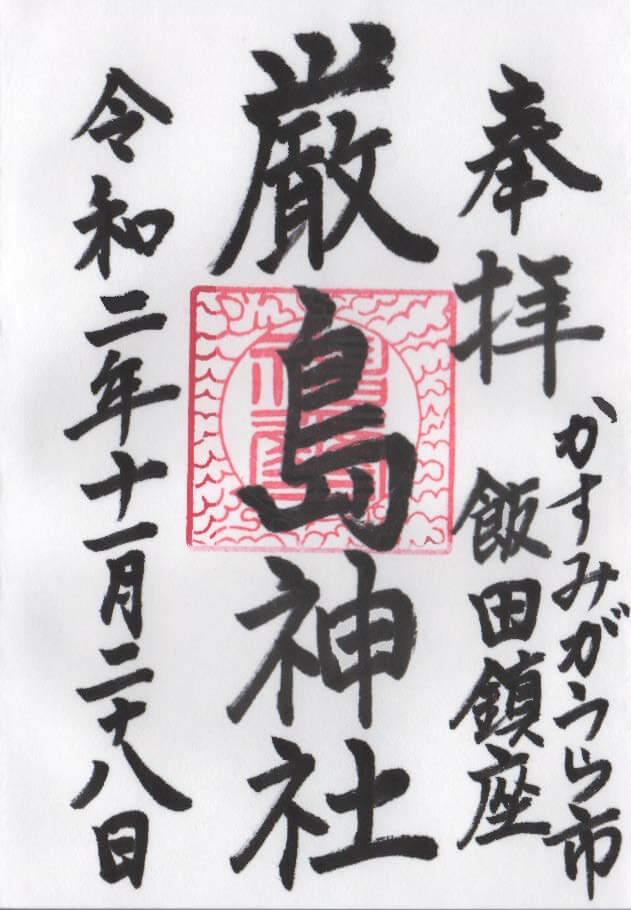 飯田厳島神社の御朱印