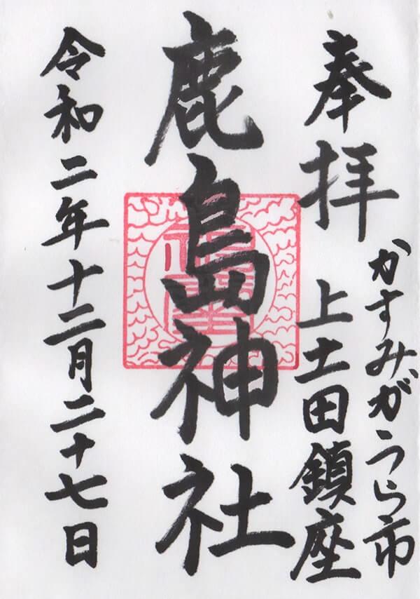 上土田鹿島神社の御朱印
