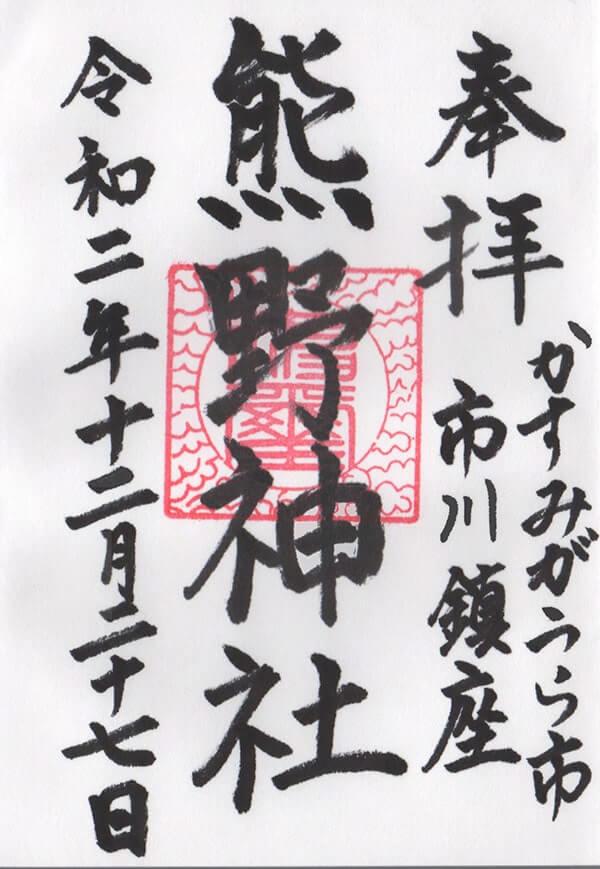 市川熊野神社の御朱印