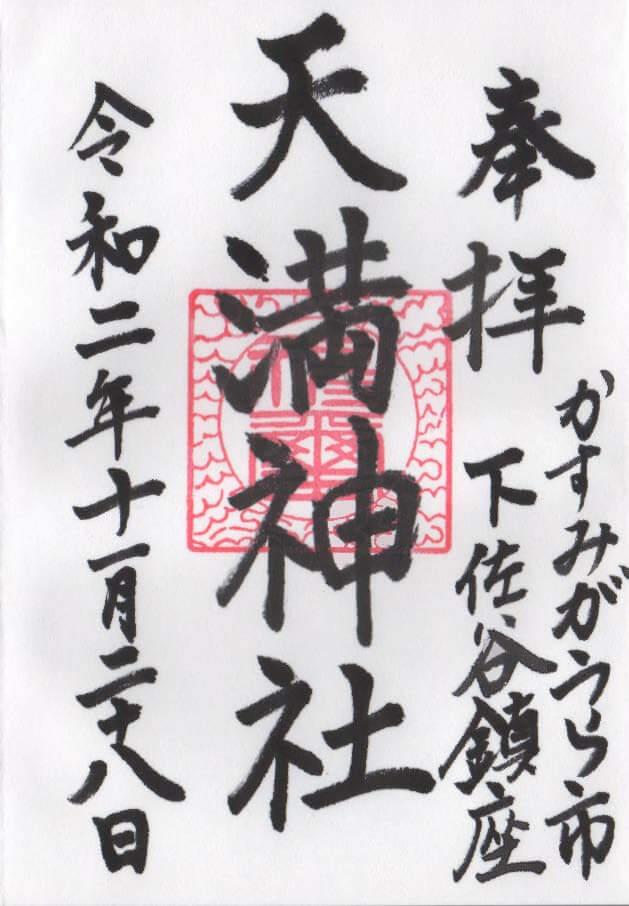 二木天満神社の御朱印