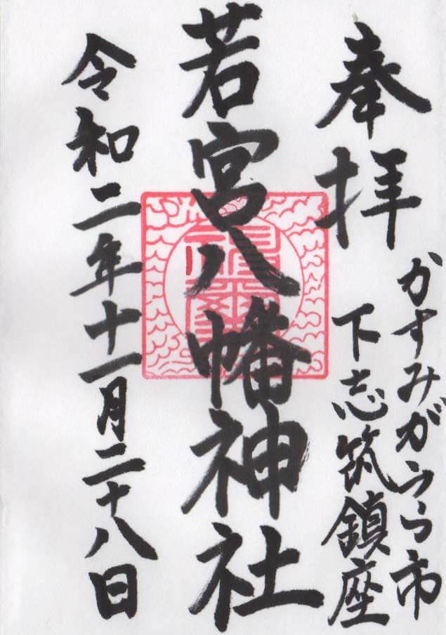 下志筑若宮八幡神社の御朱印
