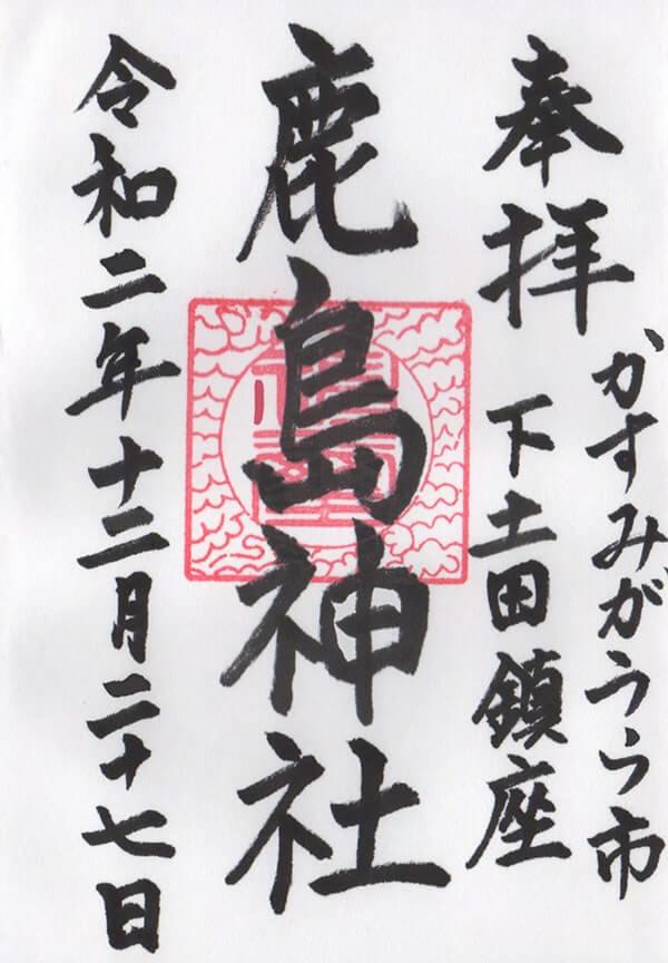 下土田鹿島神社の御朱印